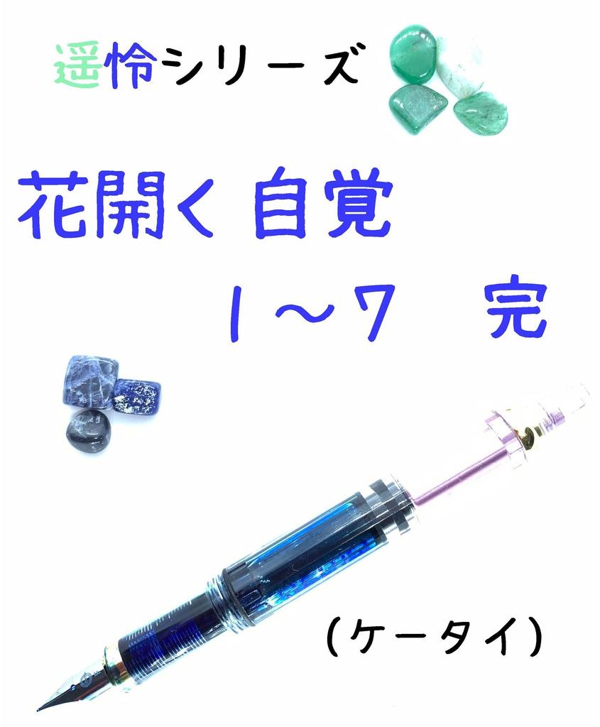 花開く自覚 01~07 完 【遥怜シリーズ】