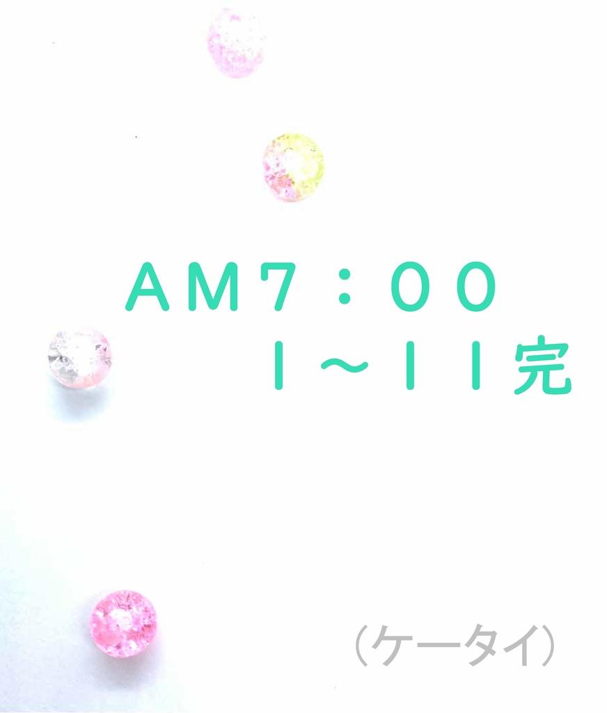 AM7:00 01-11 完(ケータイ)