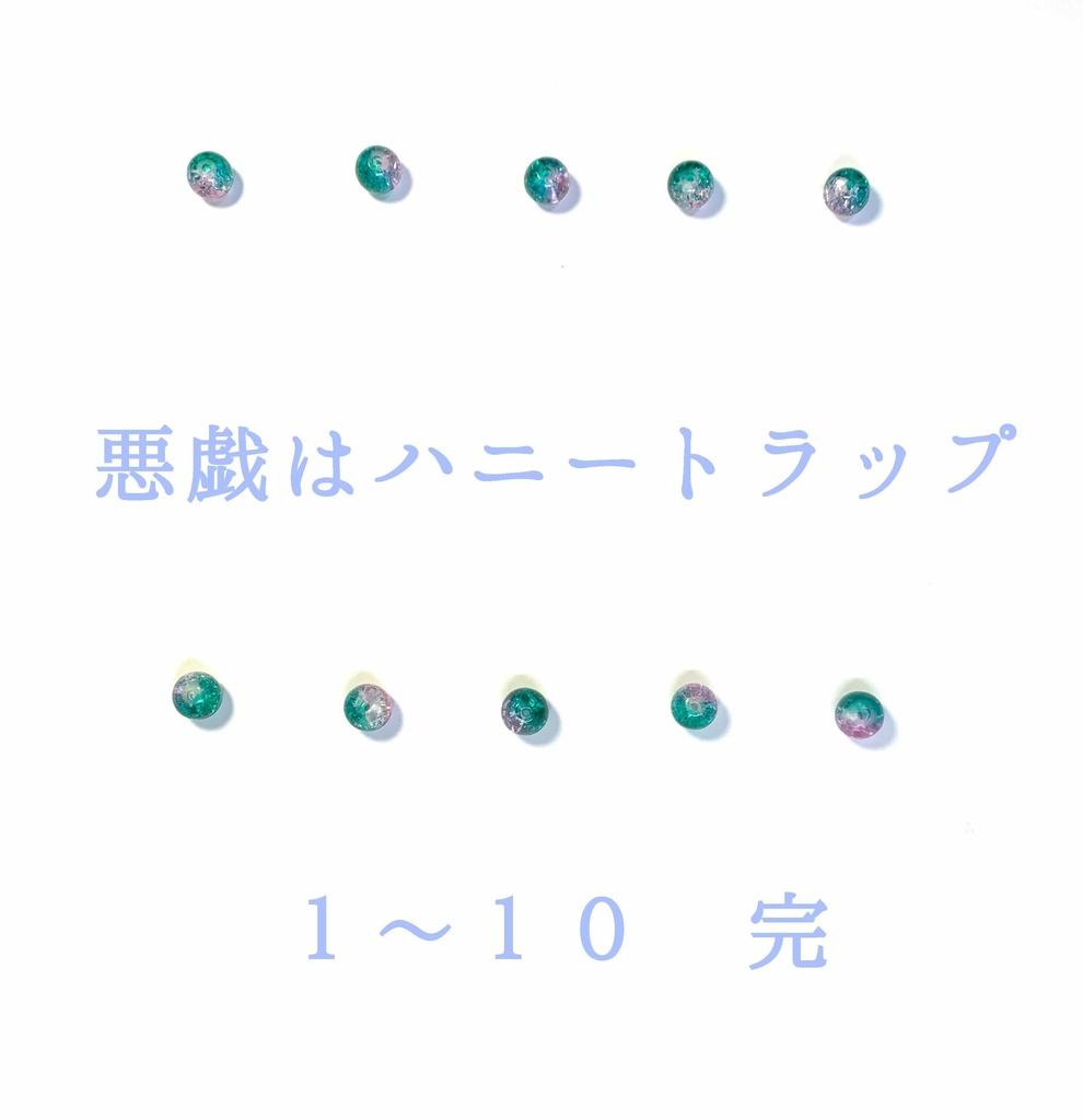悪戯はハニートラップ 01-10 完