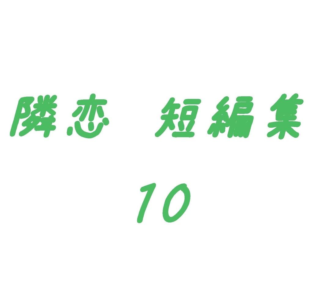 隣恋 短編集 10