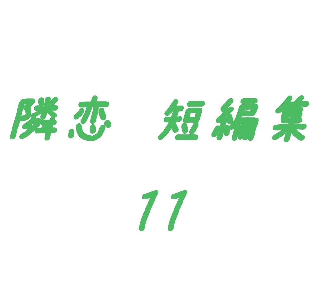 隣恋 短編集 11