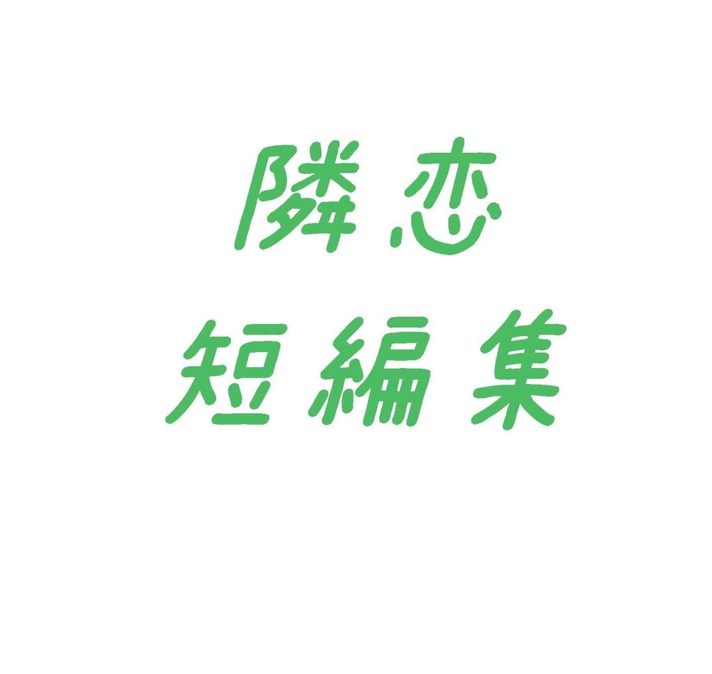 隣恋 短編集