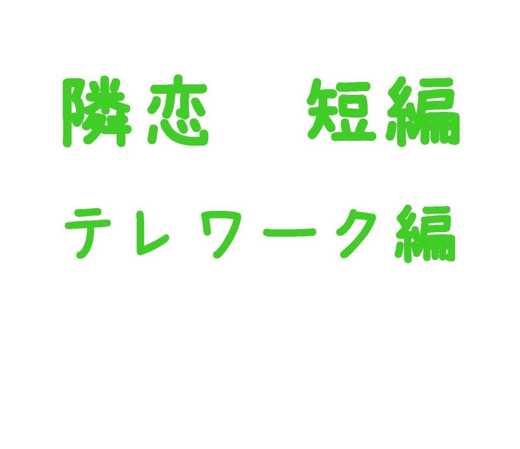 隣恋短編 テレワーク編