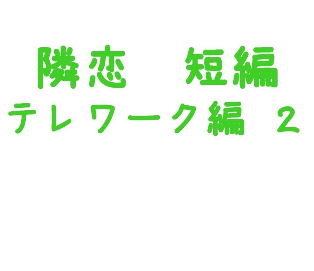 隣恋短編 テレワーク編 2