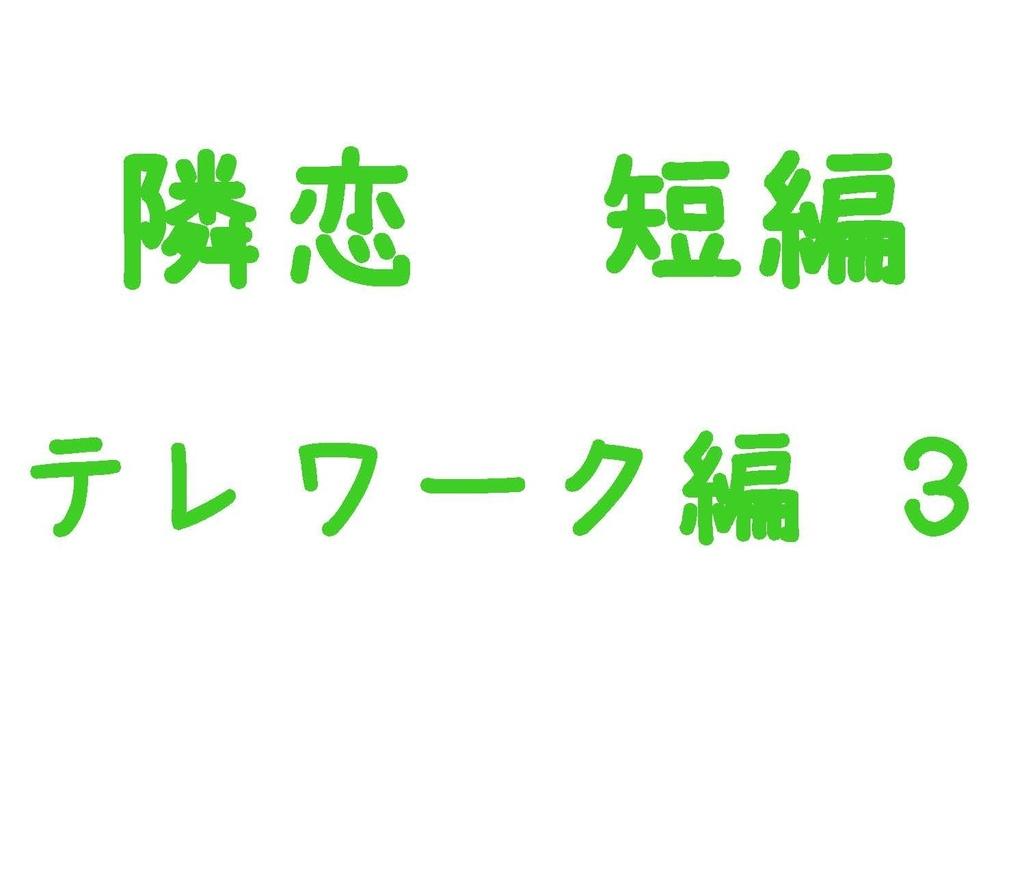 隣恋短編 テレワーク編 3