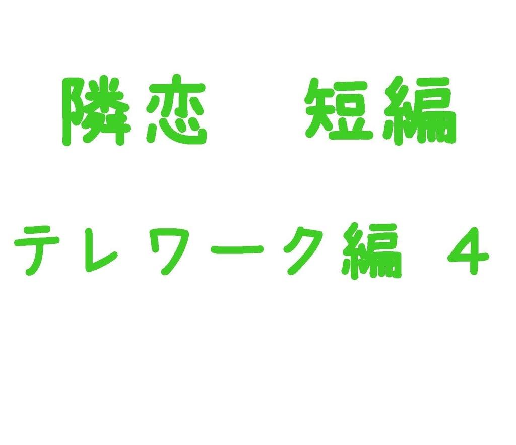 隣恋短編 テレワーク編 4