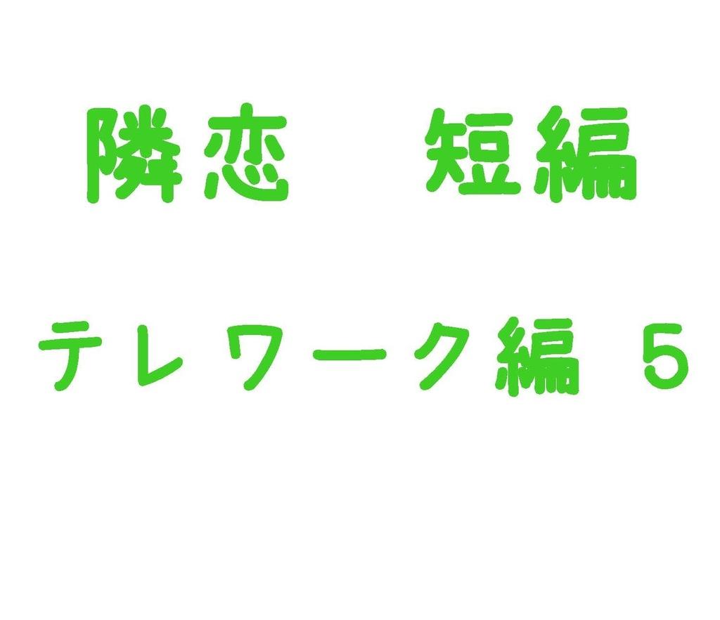 隣恋短編 テレワーク編 5