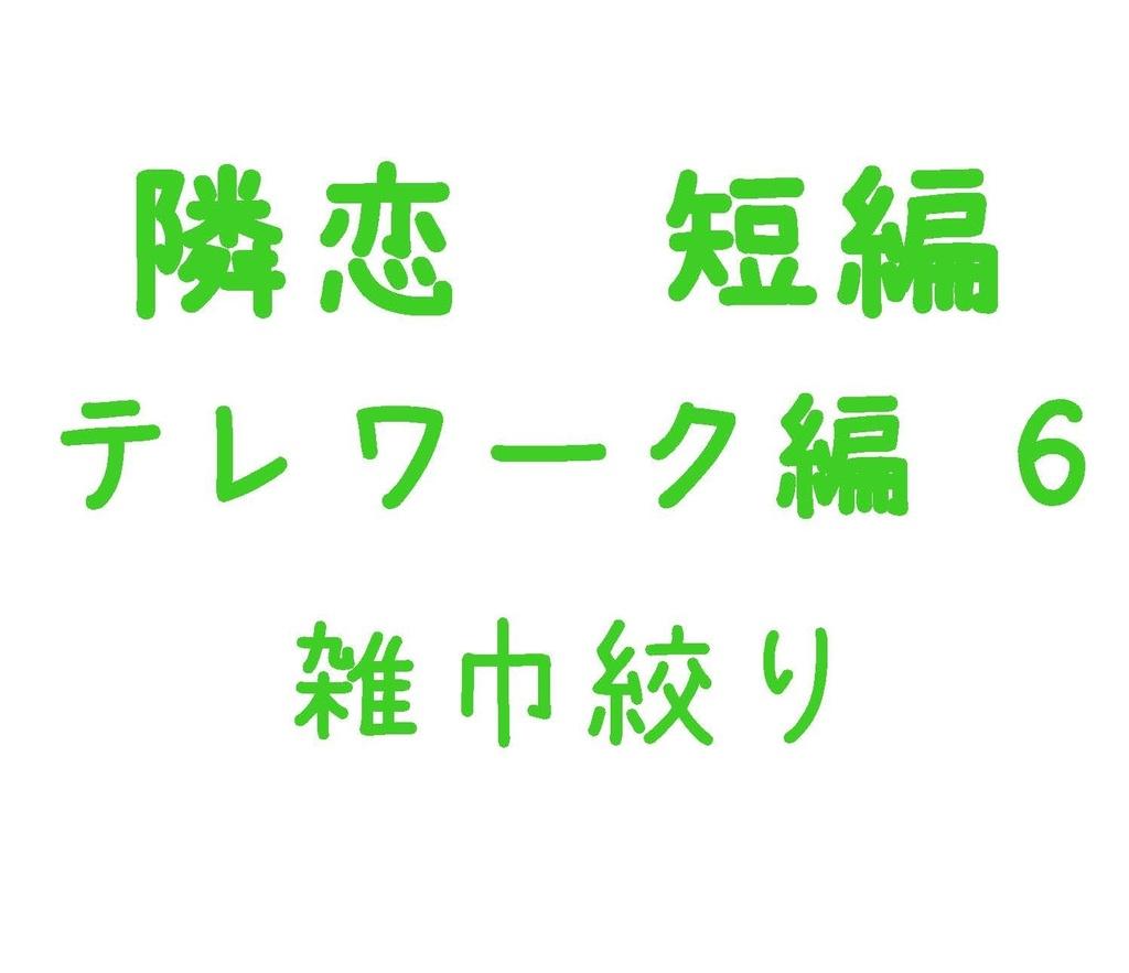 隣恋短編 テレワーク編 6