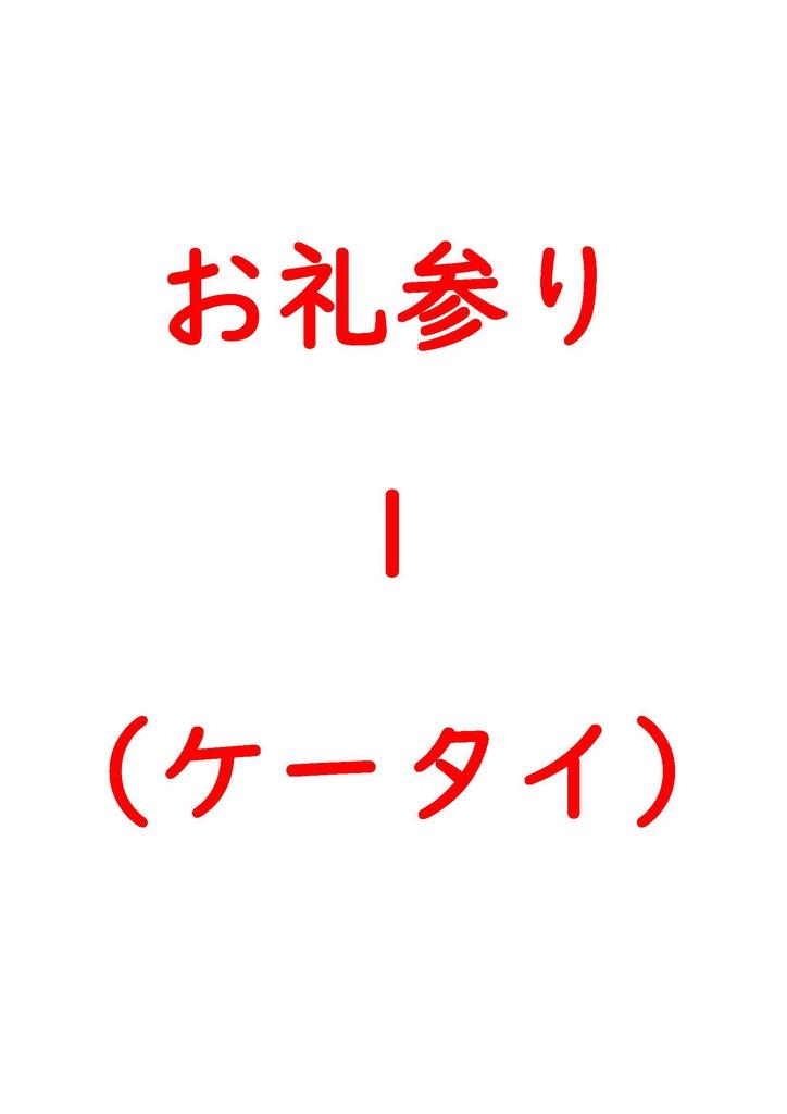 お礼参り 1 試し読み(ケータイ)