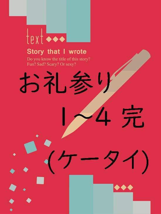 お礼参り01-04完(ケータイ)