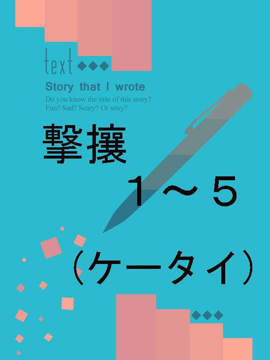 撃攘01-05(ケータイ)