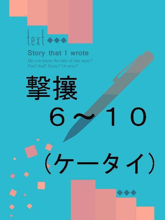 撃攘06-10(ケータイ)