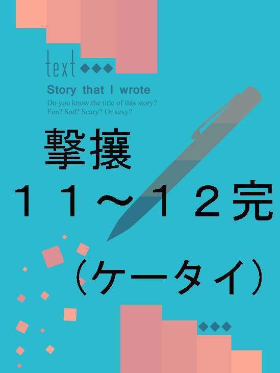 撃攘11-12完(ケータイ)