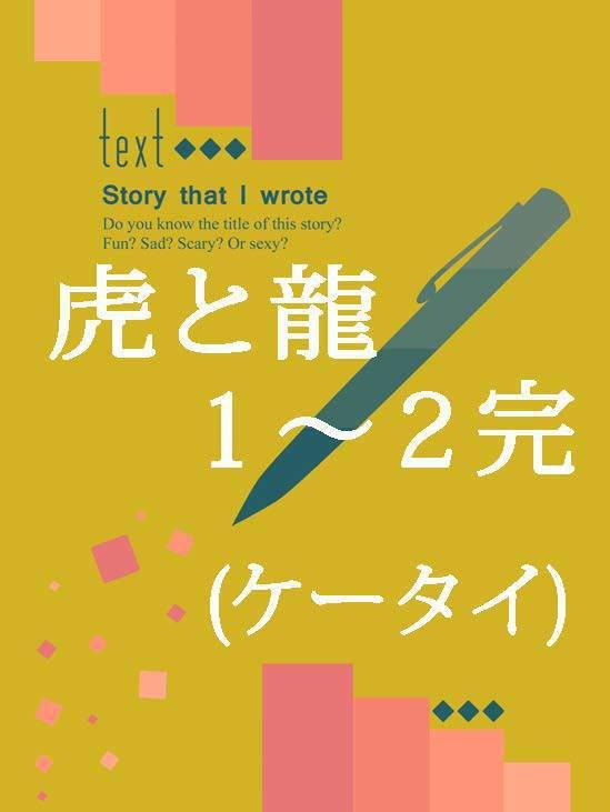虎と龍01-02完(ケータイ)