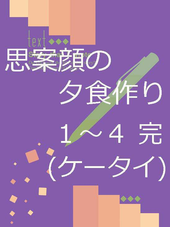 思案顔の夕食作り01-04完(ケータイ)
