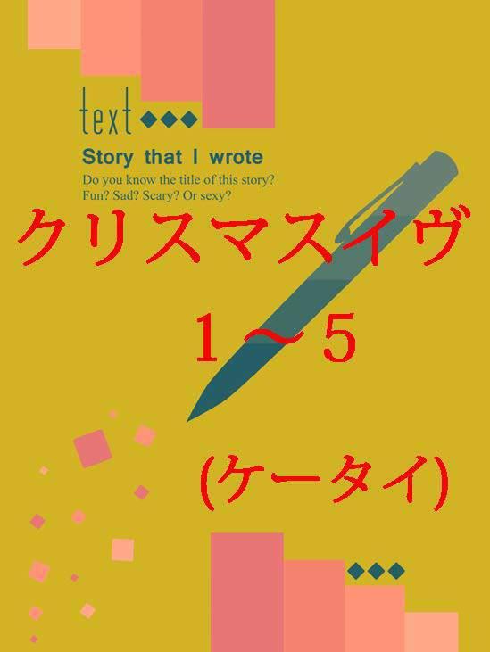 クリスマスイヴ01-05(ケータイ)