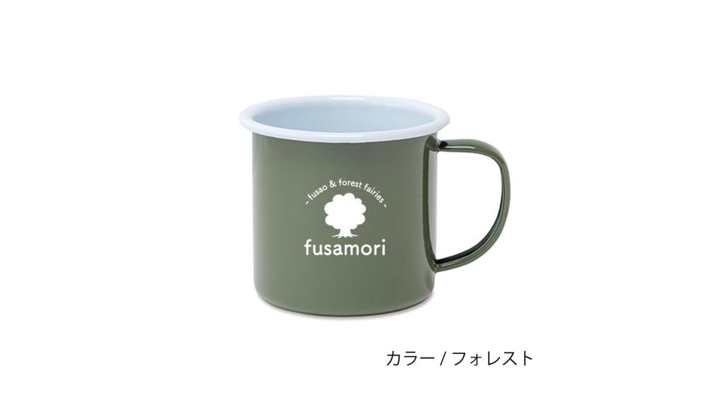 【フサ森】ホーローマグカップ  / 11月下旬発送予定