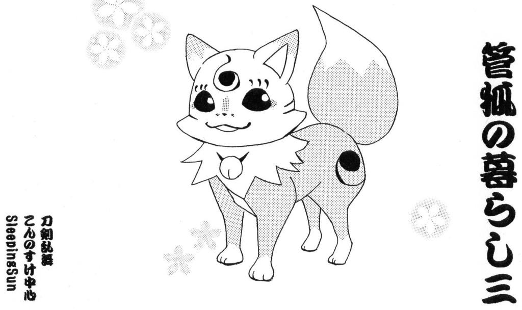 管狐の暮らし三