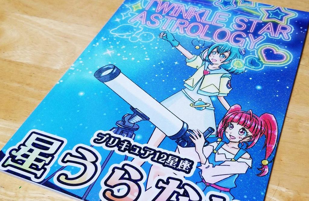 【匿名配送】プリキュア星占いの本