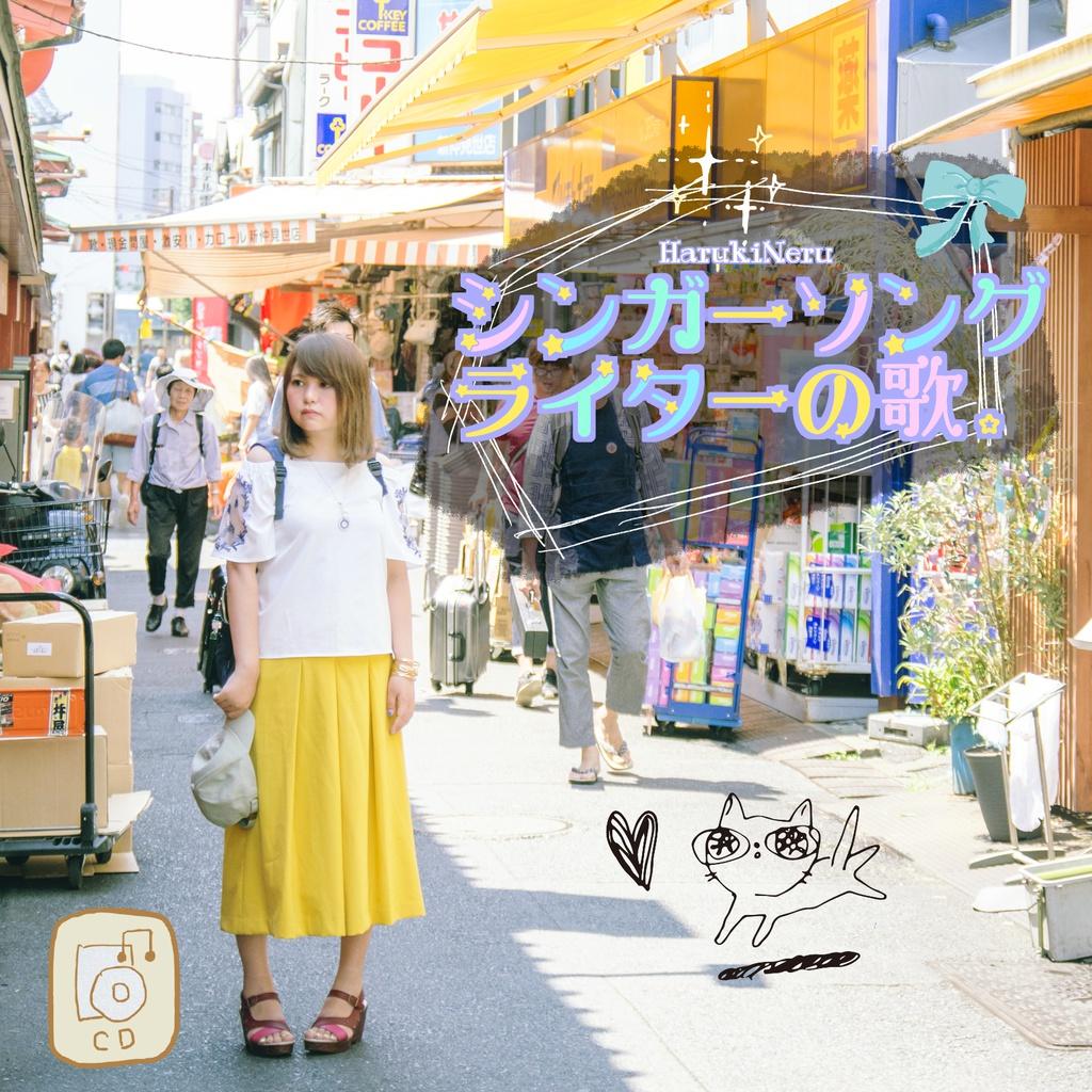 1st Album「シンガーソングライターの歌」