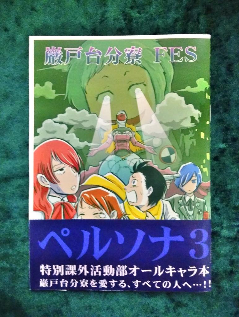 ペルソナ3 ギャグ漫画本「巌戸台分寮FES」 - マユツバサイト - BOOTH