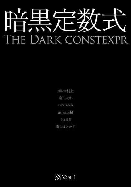 暗黒定数式 Vol.1 (PDF版)