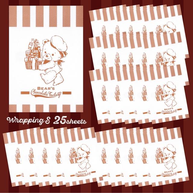 お徳用★クマのチョコレート工場ラッピング封筒Sサイズ25枚