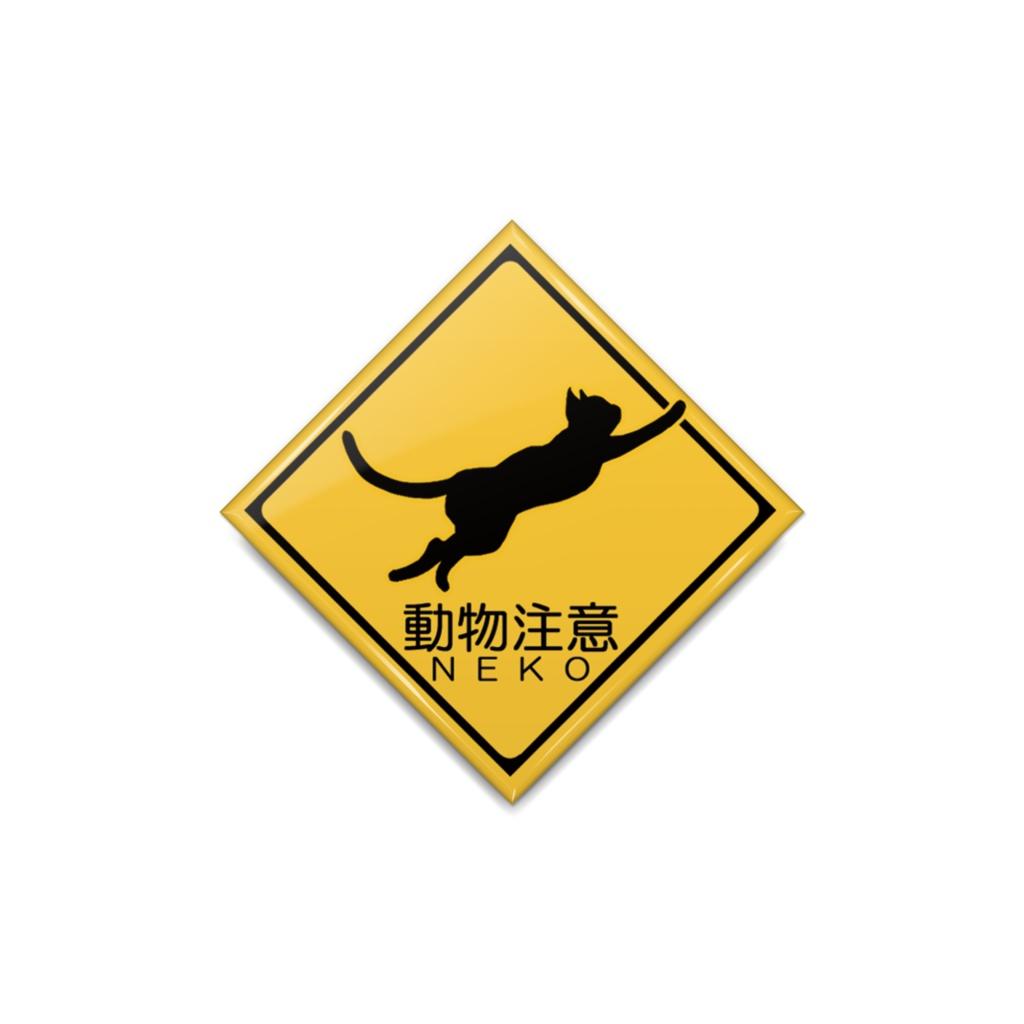 動物注意NEKO缶バッチ