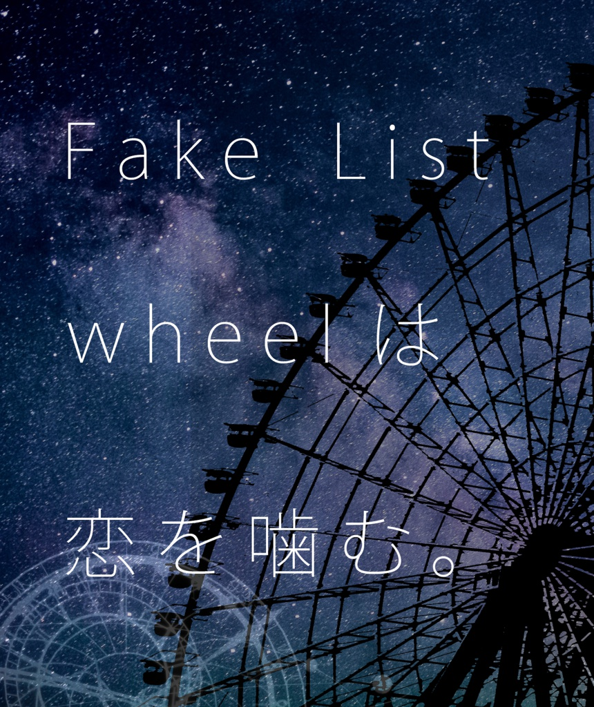 Fake List Wheelは恋を噛む。