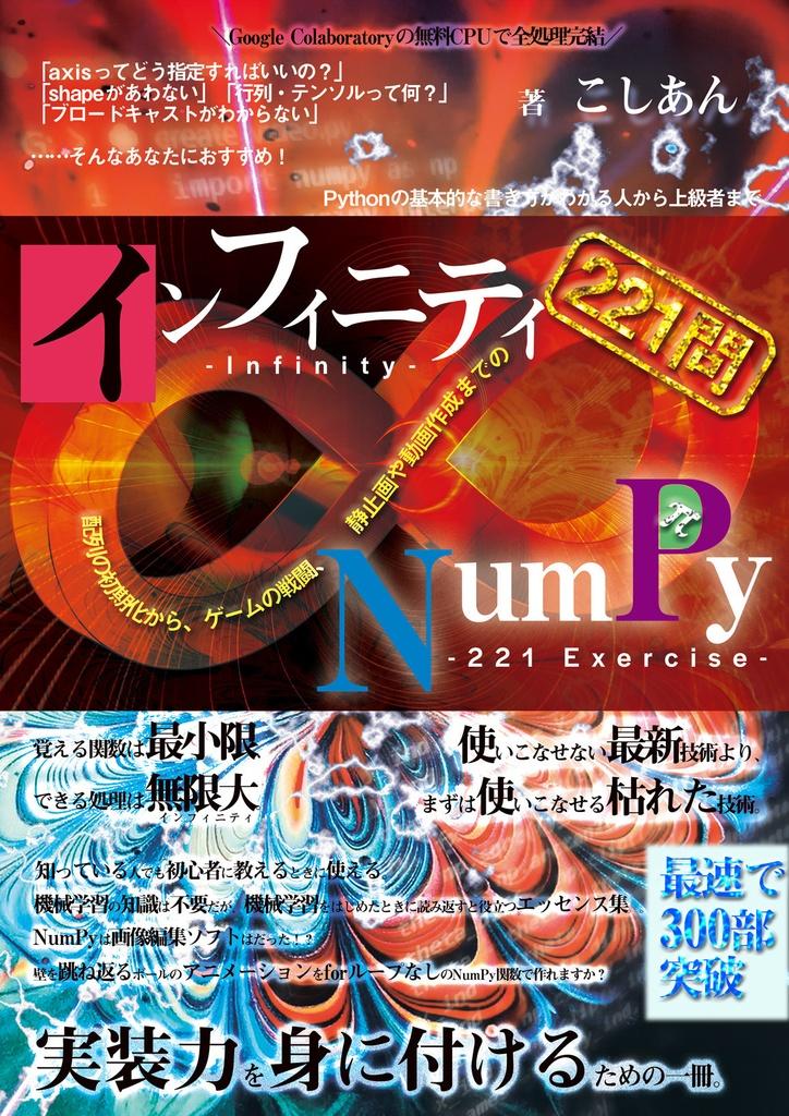 インフィニティNumPy――配列の初期化から、ゲームの戦闘、静止画や動画作成までの221問