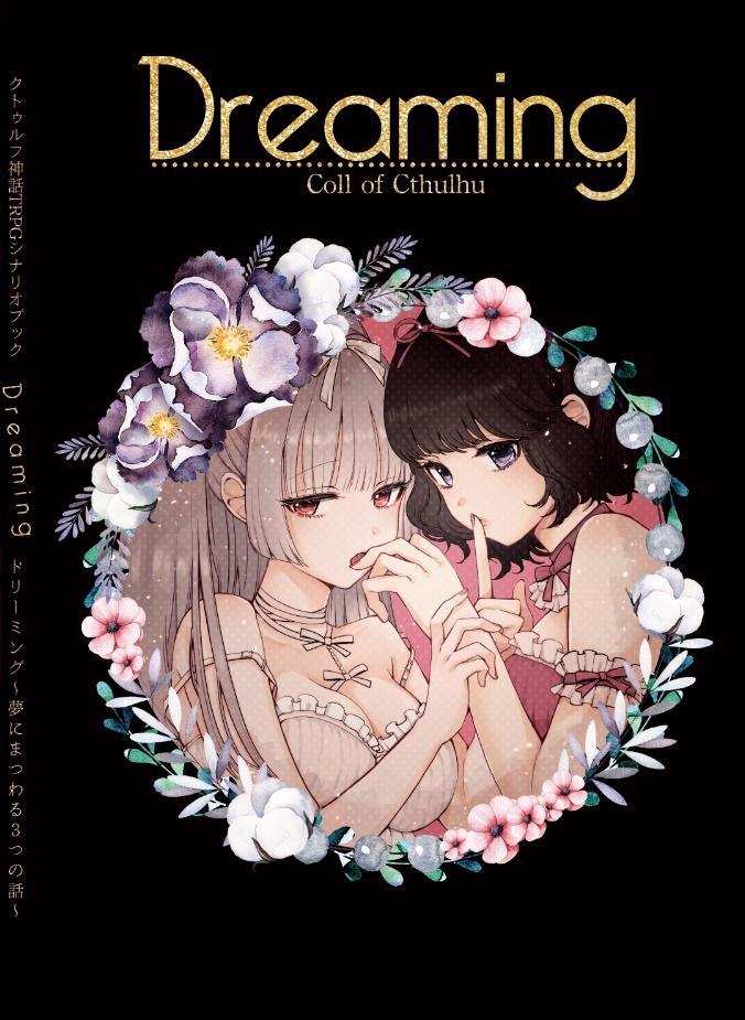 クトゥルフ神話TRPGシナリオ集「Dreaming」
