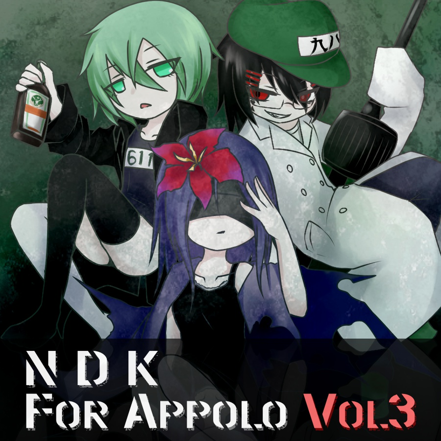 NDK FOR APOLLO vol.03