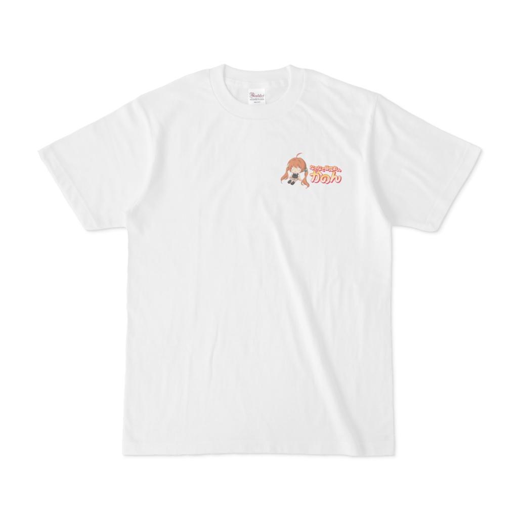 なでなで目覚まし。かのん<ロゴ入りシンプルTシャツ>