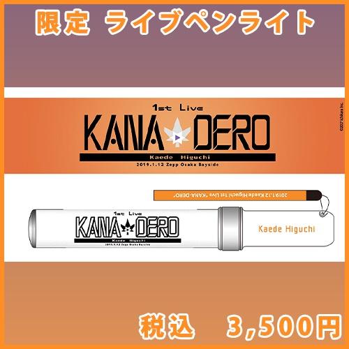 【期間限定受注】「KANA-DERO」限定ライブペンライト
