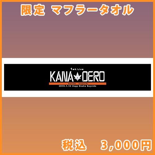 【期間限定受注】「KANA-DERO」限定マフラータオル
