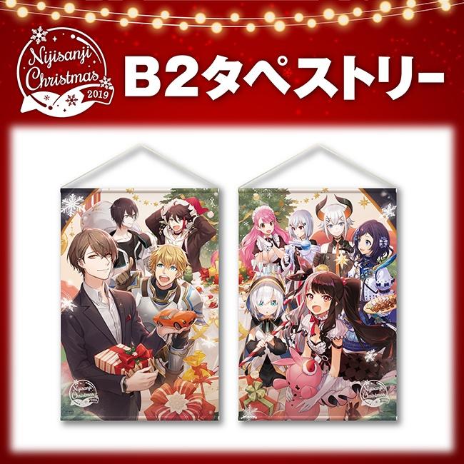 【にじさんじクリスマスグッズ2019】B2タペストリー