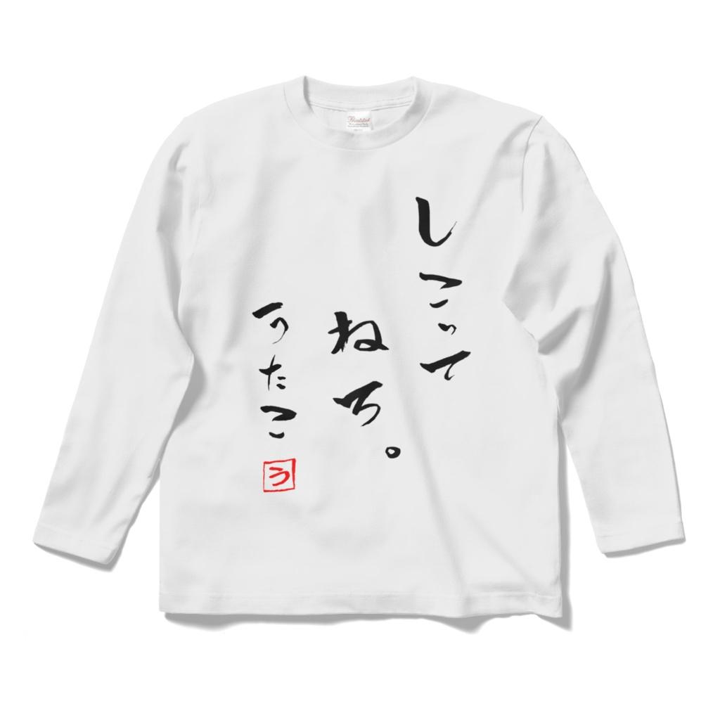 鈴鹿詩子 オリジナルロングスリーブTシャツ