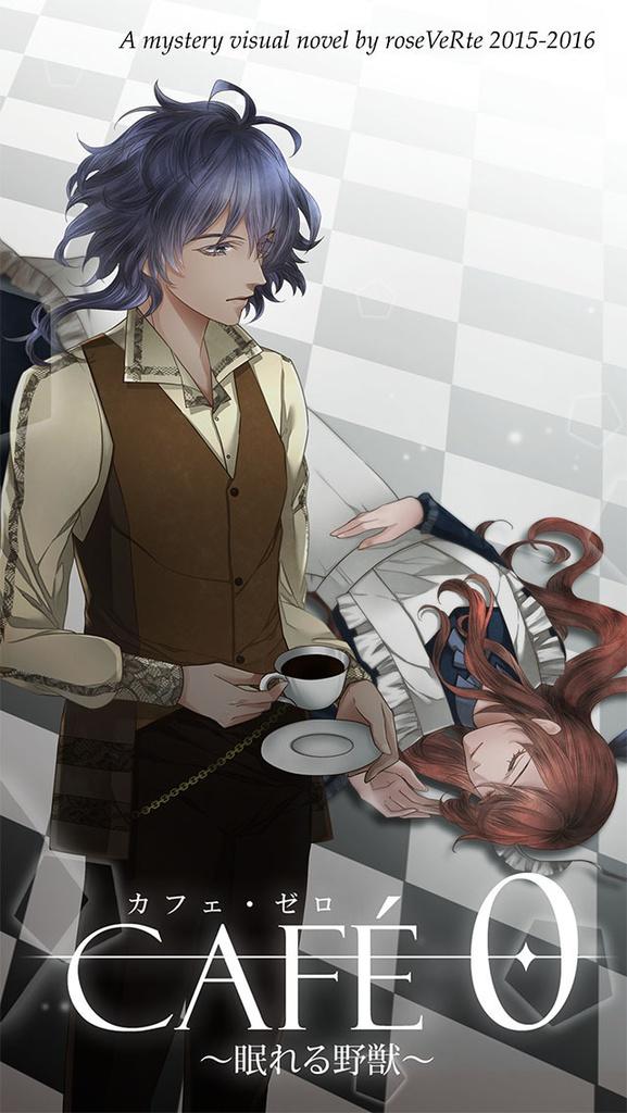 カフェ・ゼロ~眠れる野獣~