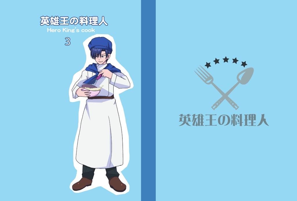 英雄王の料理人(後編)
