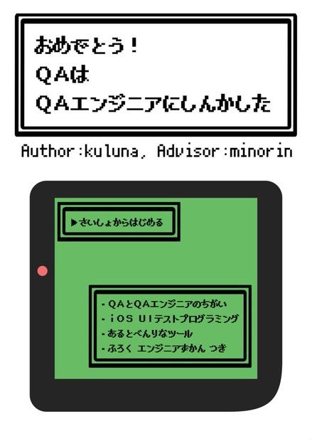 おめでとう!QAはQAエンジニアにしんかした(書籍版, PDF, EPUB付属)