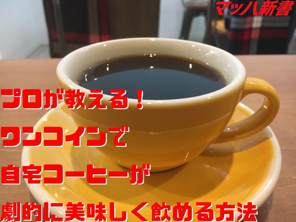 プロが教える!ワンコインで自宅コーヒーが劇的に美味しく飲める方法