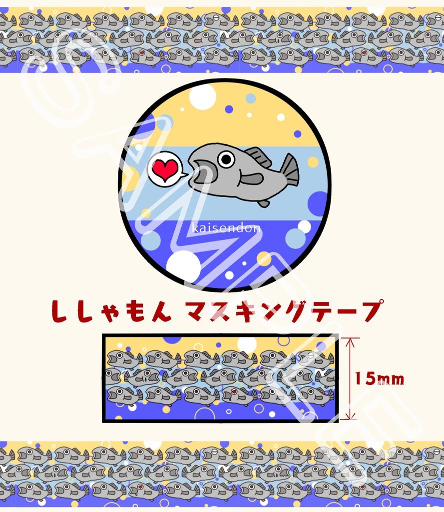 ししゃもん★マスキングテープ【スマートレター】