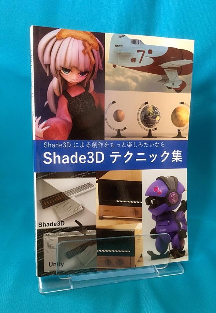 Shade3Dテクニック集(電子版ダウンロードカード付き)