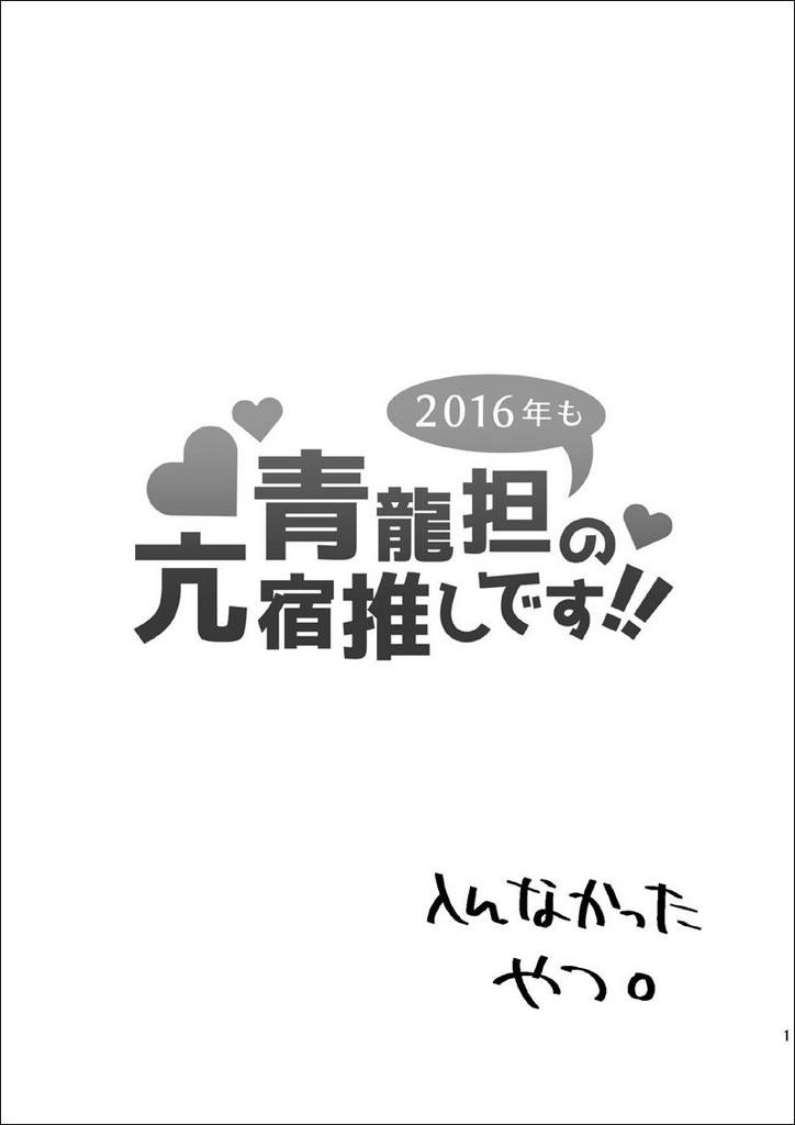 2016年も青龍担の亢宿推しです!!入んなかったやつ。
