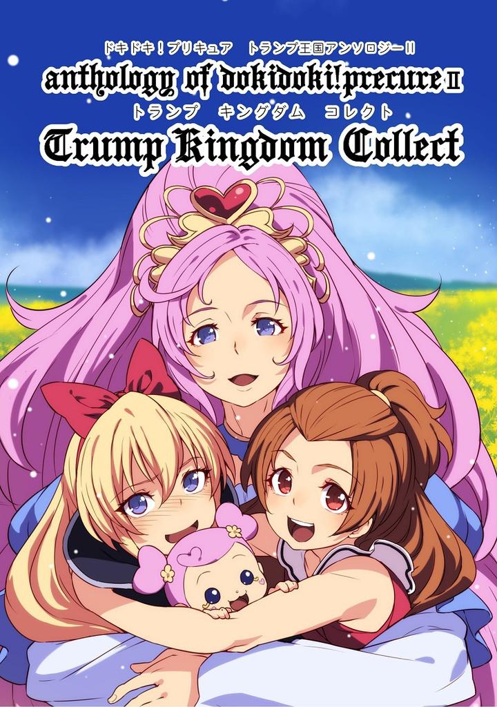 ドキドキ!プリキュア トランプ王国アンソロジーⅡ 『trump kingdom collect(トランプキングダムコレクト)』