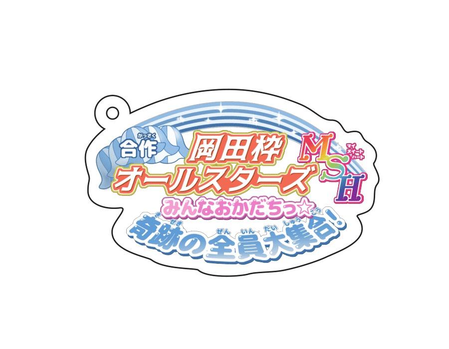 岡田枠オールスターズ ロゴ キーホルダー