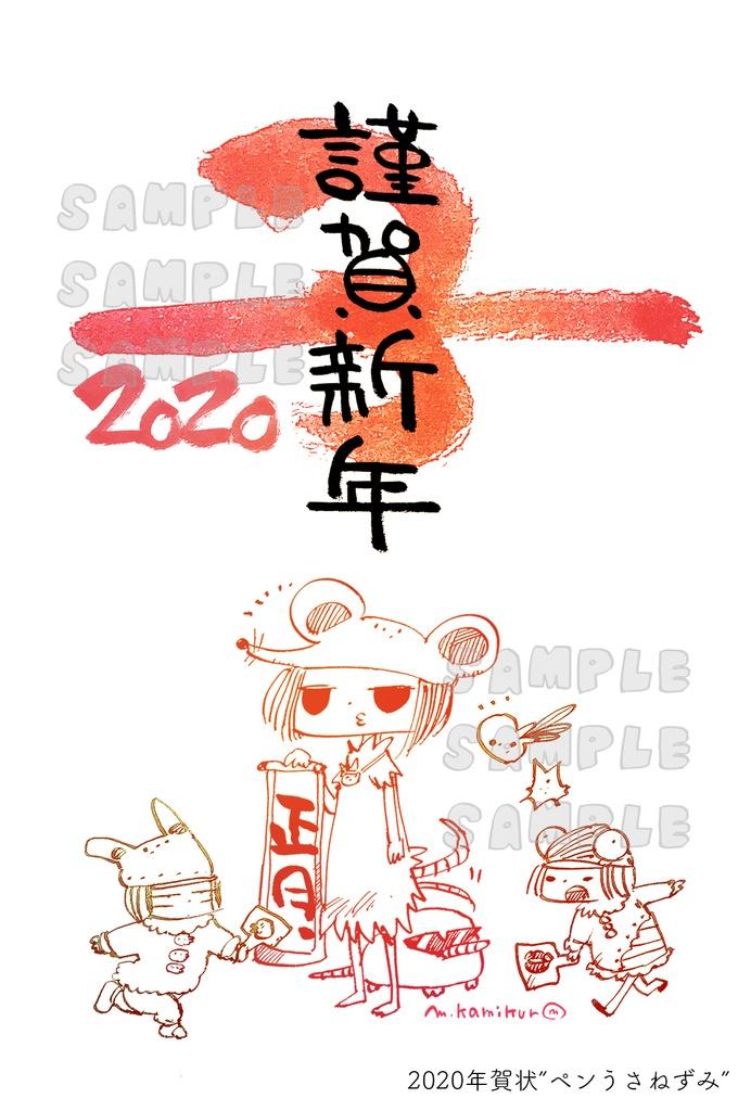 【子年】2020年 年賀状【全2種類】