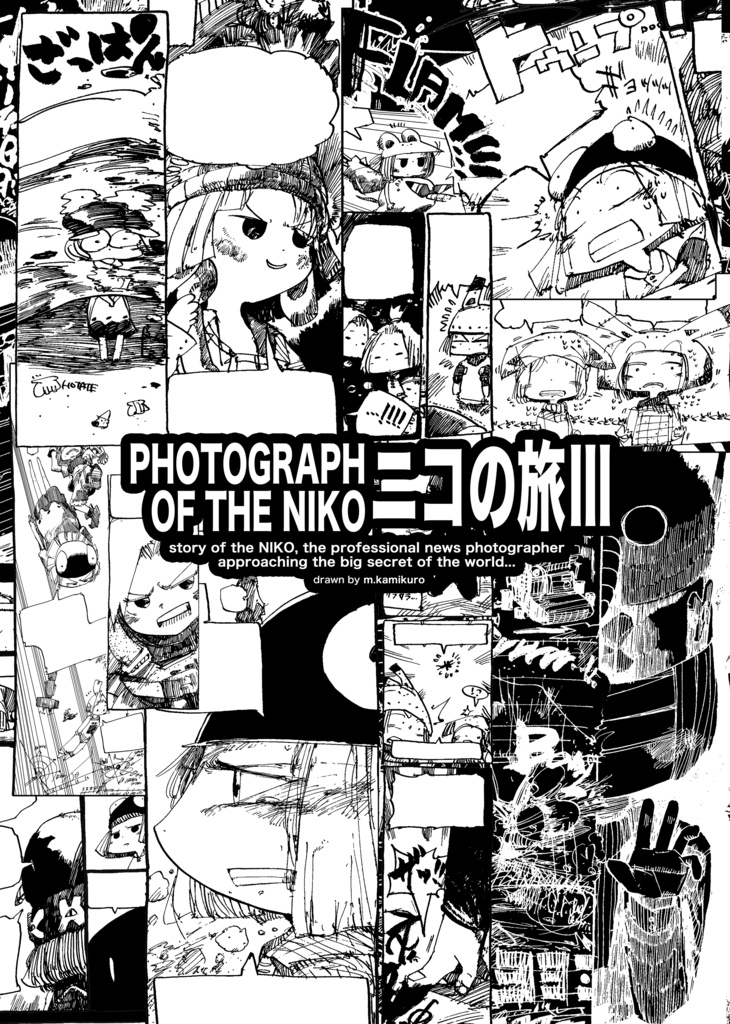 【BD・漫画】ニコの旅Ⅲ【コミティア125】