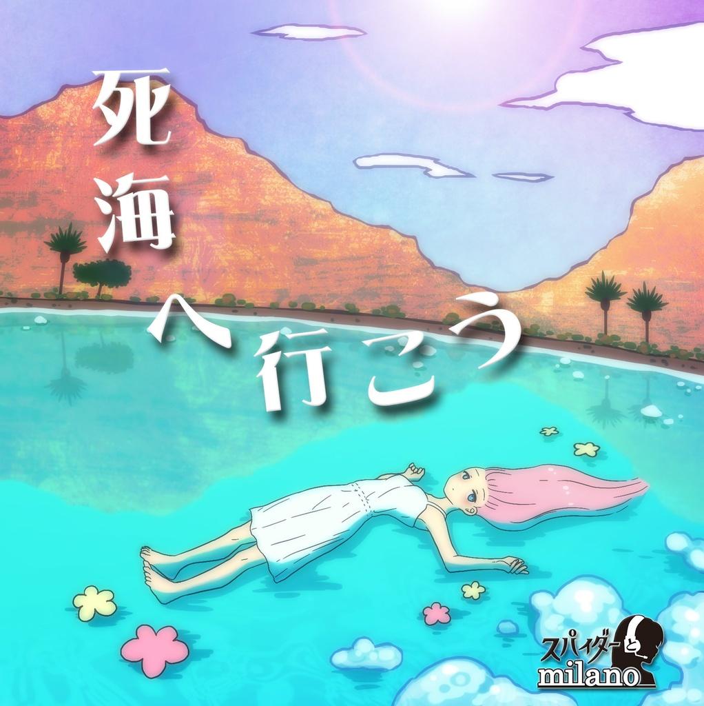 2ndCDミニアルバム「死海へ行こう」