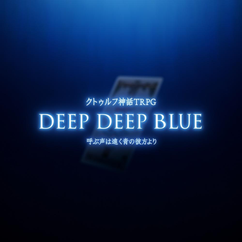 CoCシナリオ「DEEP DEEP BLUE」 シナリオ単体